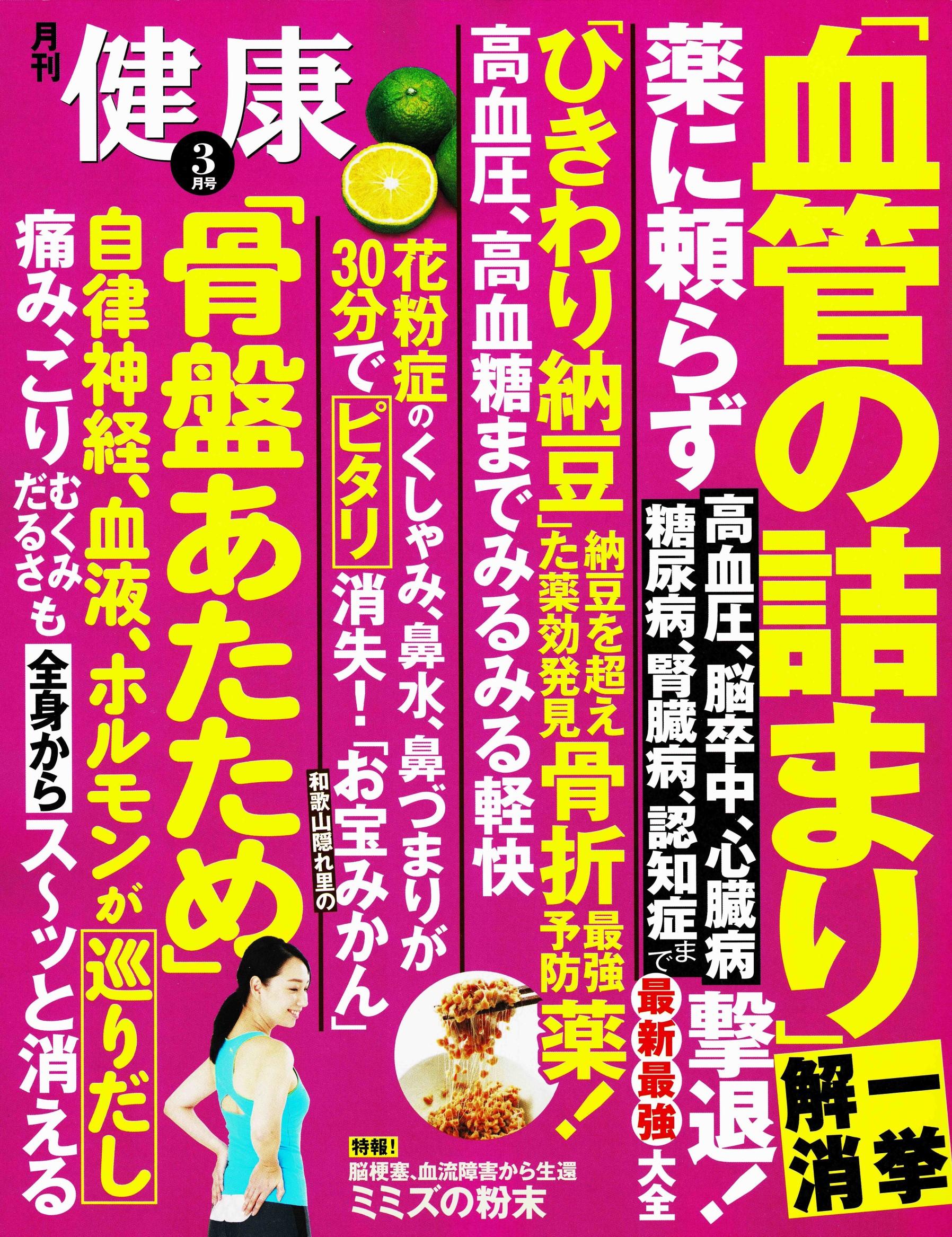 月刊健康表紙