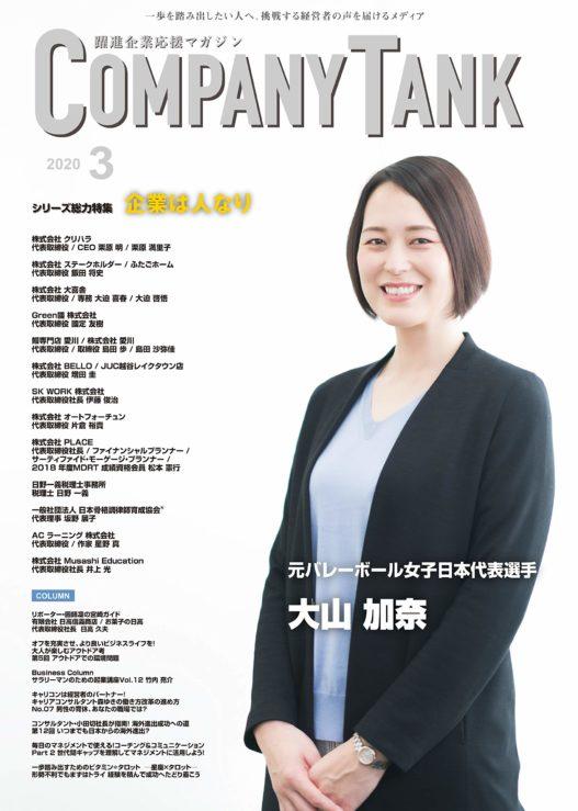 COMPANY TANK(2020年3月号)