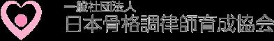 一般社団法人 日本骨格調律師育成協会